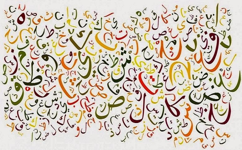 Comment j'ai décidé de me lancer dans des cours d'arabe 3